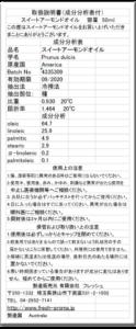 成分分析表付き取扱説明書イメージ(キャリアオイル)