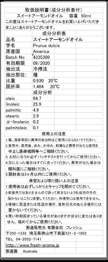 成分分析表付き取扱説明書イメージ