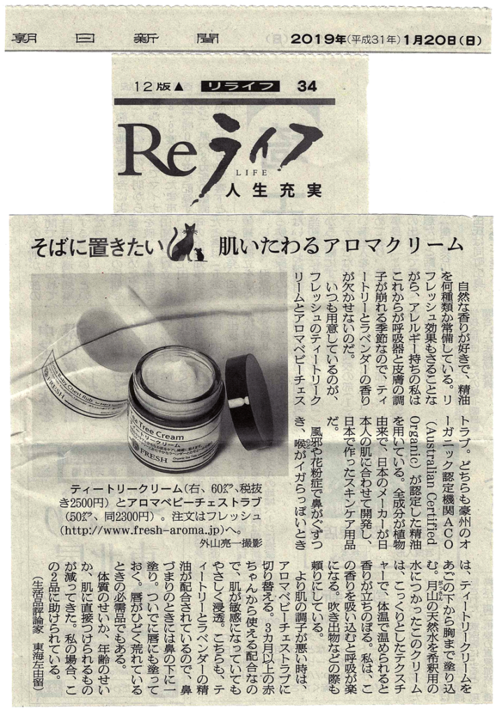 FRESH掲載、朝日新聞切り抜き